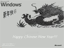 WinXP Chinese NewYears Edition